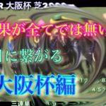 【地獄競馬】大阪杯編の壮絶な結末の行方は?借金は簡単に返せる!無観客でも競馬は夢がある