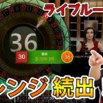 【オンラインカジノ】目指せ!ルーレットマスター!!【ライブ スプレットベットルーレット】<vol.233>