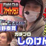 ガチプロファイトクラブ~旅打ちどうでしょう~vol15【パチコミTV】しのけん・網野泰寛