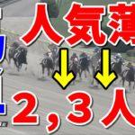 【競馬検証】らくらく万馬券?東京ダートで回収率100%越えの馬単フォーメを見つけました!