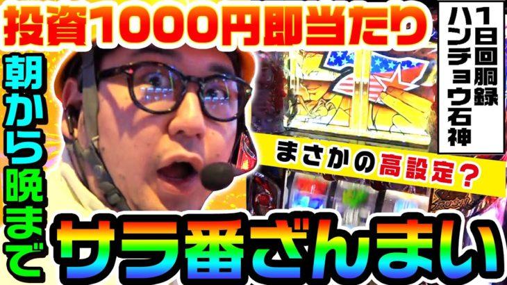 押忍!サラリーマン番長を投資1000円で終日打ち倒します 1GAMEハンチョウ石神#36【パチスロ・スロット】