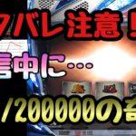【約1/200000】パチスロ実機 Re:ゼロから始める異世界生活【フリーズネタバレ注意】