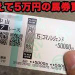【競馬に人生賭けた大勝負】14万円握りしめて戦さ場へ(再)