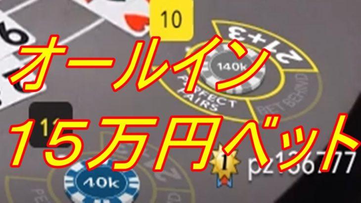【オンラインカジノ】過去最大の利益出るか!?生死をかけた15万円一撃ベット!!!【Online Blackjack】【無職借金1500万円】part22