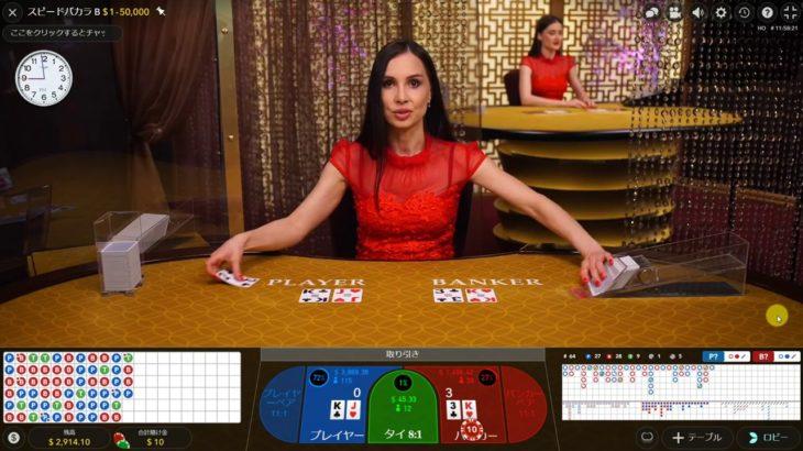 オンラインカジノ*1*BACCARAT