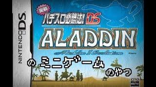 実戦パチスロ必勝法! アラジン2 エボリューションDSのミニゲーム