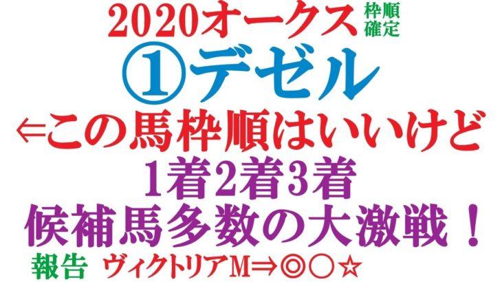 オークス(優駿牝馬) 2020 枠順確定  ①デゼルに不安? ④デアリングタクト確勝か。【競馬予想】