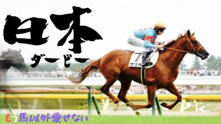 【競馬予想】日本ダービー 2020 ・1週前調教評価〜サリオスの課題点とは?〜