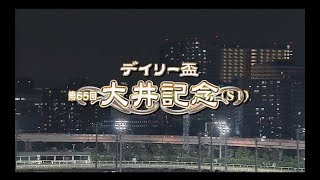【大井競馬】大井記念2020 レース速報