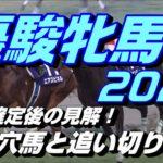 【競馬予想】優駿牝馬(オークス)2020 枠順確定後の見解!激走穴馬と追い切り診断