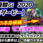 東京優駿(日本ダービー)2020【競馬予想】|最後に買いたい超人気薄の馬と当レースの核心を突いたもう一頭の本命馬について!