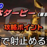 2020日本ダービー 攻略ポイント★3頭で射止める競馬