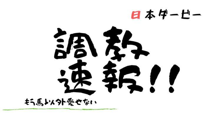 【競馬予想】日本ダービー 2020 〜最終追い切り評価BEST5・コントレイルを阻止できる馬はいるのか?