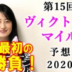 【競馬】ヴィクトリアマイル 2020 予想(京王杯SCは3連複31.0倍的中!) ヨーコヨソー