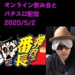 オンライン飲み会&パチスロ配信(2020/5/2)