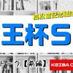 【2020京王杯SC】高松宮記念組は危険!?(重賞トーク/前編)