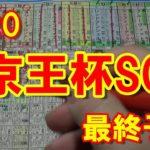 2020京王杯SC 最終予想【競馬予想】