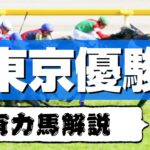 【2020日本ダービー】元TM&血統評論家による全頭解説!(前編)