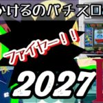 【パチスロ実戦】2027Ⅱも今打てば面白いかもよ【ファイヤー!!】