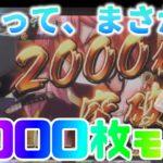 【パチスロ実機配信】戦国コレクション2『これって、まさか・・・2000枚モード?』【2000枚モード検証 4日目】[戦コレ2][スロット]