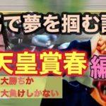 【競馬】気づいたら借金歴23年が挑む天皇賞春 ギャンブラーのナンゴウサンの二日間の勝負の行方は