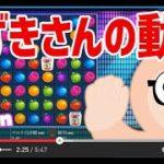 (2/3)JAMMIN' JARS(ジャム瓶)リベンジ@ベラジョンカジノ【必勝tuber】【あずきさんのオンラインカジノ動画】