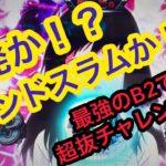 新台パチスロ【モンキーターン4】一番熱い超抜チャレンジ!?
