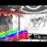 【新台ライブ配信】休業中パチンコ店によるスロット実践動画 パチスロ モンキーターン4