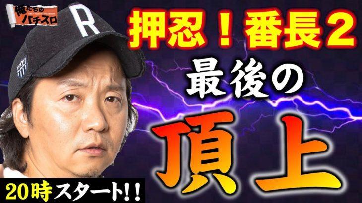 【俺たちのパチスロ】押忍!番長2(4/4)【LIVE配信】