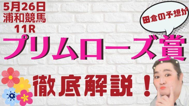 【田倉の予想】5月26日浦和競馬・11R プリムローズ賞 徹底解説!