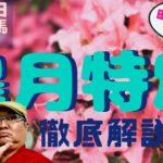 【田倉の予想】5月29日浦和競馬・皐月特別 徹底解説!