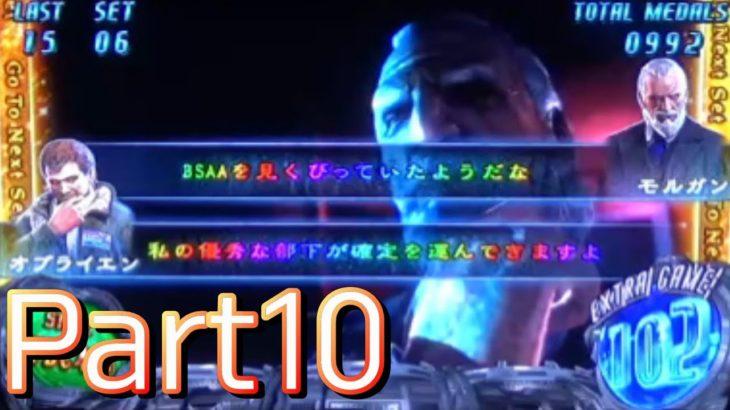 【設定6】パチスロ バイオハザード リベレーションズ 10000Gの軌跡 part10【Season1】