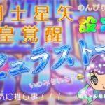【パチスロ実機】聖闘士星矢 海皇覚醒  設定6 【ART消化】