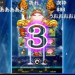 金8!!!オンラインカジノで79万が○○○万になりました!【Golden Dream ゴールデン・ドリーム 】