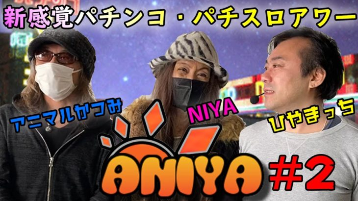 新感覚パチンコ・パチスロアワー【ANIYA(アニーヤ)】②