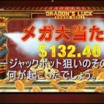 ベラジョンカジノで実践 Dragon's Luck Power Reels