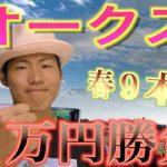 【競馬】G1オークスに3万円勝負!〜友達と協力して〜