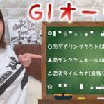 【競馬予想】G1オークス(優駿牝馬)2020【さくまみお】