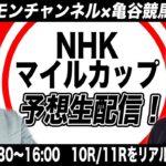 NHKマイルカップをリアルタイムで予想!競馬生配信【亀谷競馬サロンコラボ】