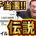 【伝説の競馬回】NHKマイルカップで150万超えの配当【日直島田の自由時間】