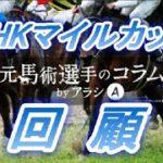 NHKマイルカップ2020 回顧 ラウダシオン  デムーロマジックが炸裂!! サトノインプレッサ大敗の原因は 元馬術選手のコラム【競馬】
