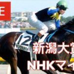 【競馬ライブ中継】『 NHKマイルC・新潟大賞典 』