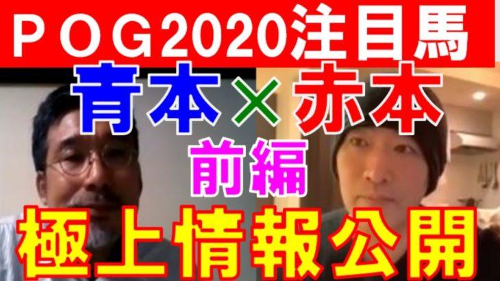 【POG2020】極上情報!見なきゃ損!青本・赤本・競馬の天才の最前線で活躍するPOGマスター4名が特注馬を徹底解説!