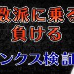 【ジパングカジノ研究所 Vol.86】多数派にベットすると負けるジンクスを検証(ライブバカラ)