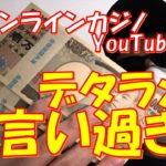 【騙されるな】オンラインカジノYouTuberはデタラメ言い過ぎ!