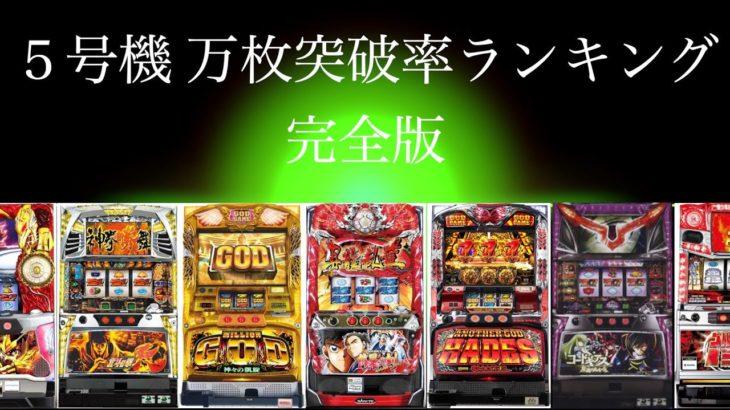 【パチスロ】5号機 万枚突破率ランキング【完全版】