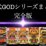【パチスロ】歴代ミリオンゴッドシリーズまとめ【完全版】