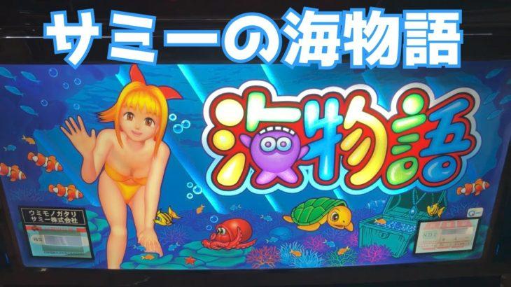 【マリンサム】パチスロ海物語(サミー・4号機)【ツインビッグ機】
