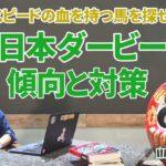 【日本ダービー】スピードの血を持つ馬を探せ!/亀谷敬正