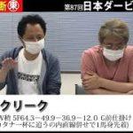 【競馬エイト調教診断】日本ダービー(星&西山)
